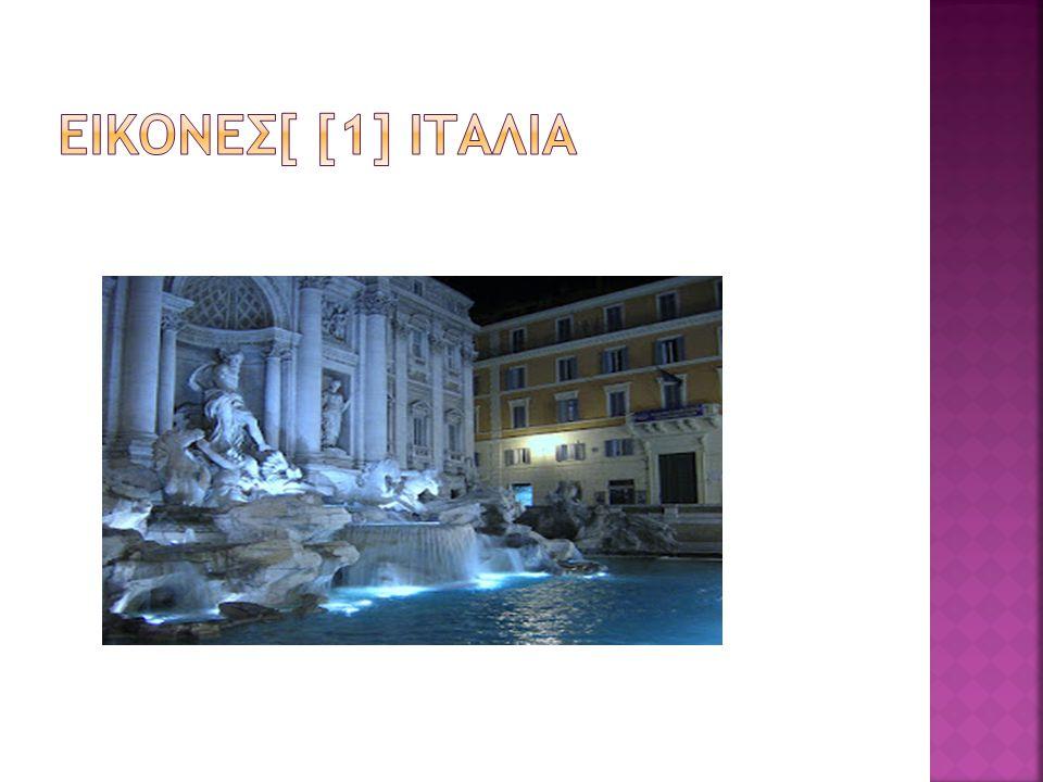 Εικονεσ[ [1] ιταλια